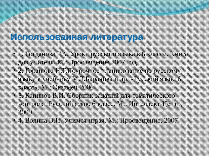 Использованная литература 1. Богданова Г.А. Уроки русского языка в 6 классе. ...