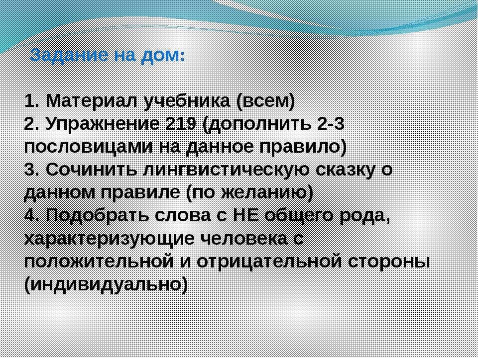 Задание на дом: 1. Материал учебника (всем) 2. Упражнение 219 (дополнить 2-3 ...