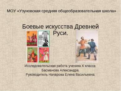 МОУ «Узуновская средняя общеобразовательная школа» Боевые искусства Древней Р...