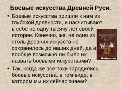 Боевые искусства Древней Руси. Боевые искусства пришли к нам из глубокой древ...