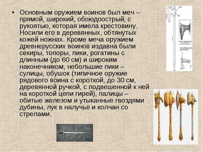 Основным оружием воинов был меч – прямой, широкий, обоюдоострый, с рукоятью, ...