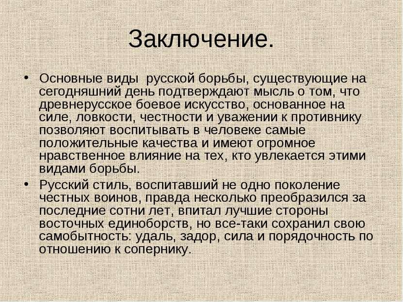 Заключение. Основные виды русской борьбы, существующие на сегодняшний день по...