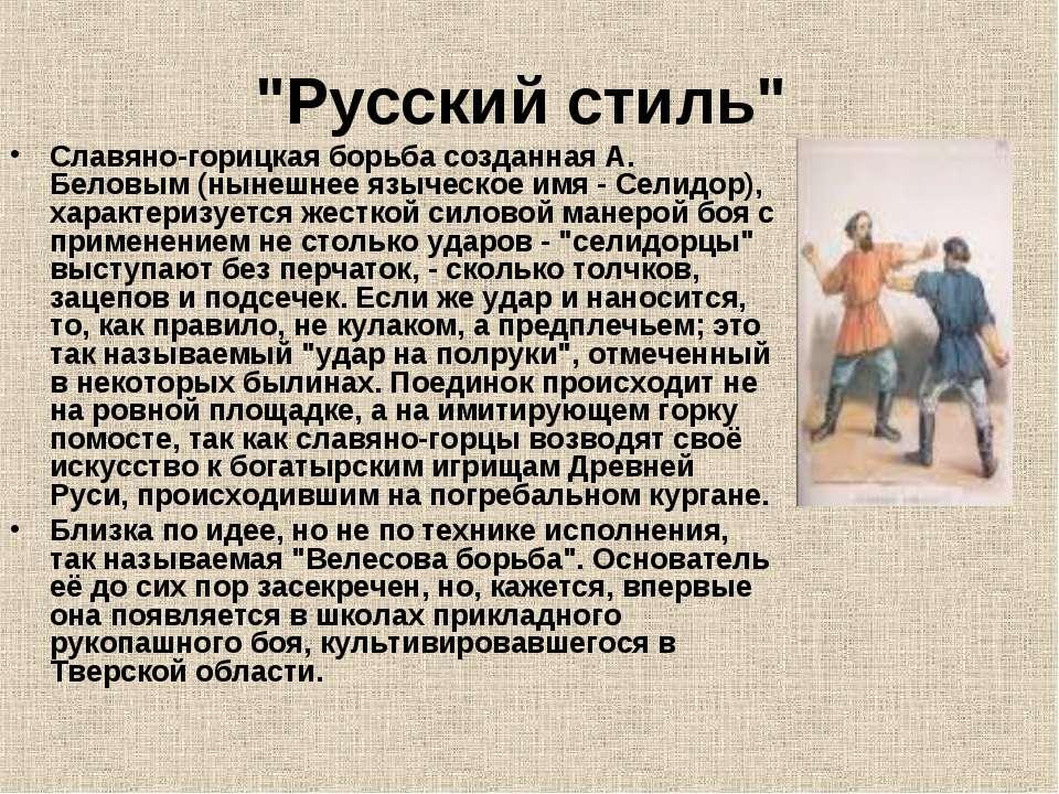 """""""Русский стиль"""" Славяно-горицкая борьба созданная А. Беловым (нынешнее язычес..."""