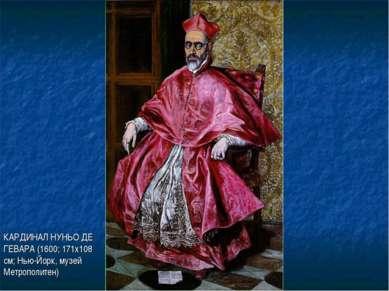 КАРДИНАЛ НУНЬО ДЕ ГЕВАРА (1600; 171х108 см; Нью-Йорк, музей Метрополитен)