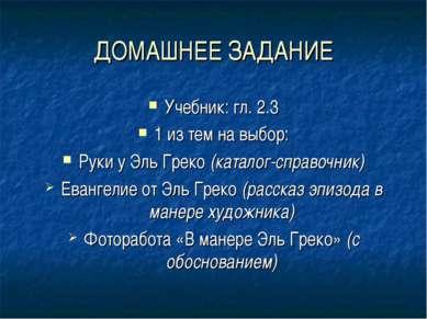 ДОМАШНЕЕ ЗАДАНИЕ Учебник: гл. 2.3 1 из тем на выбор: Руки у Эль Греко (катало...
