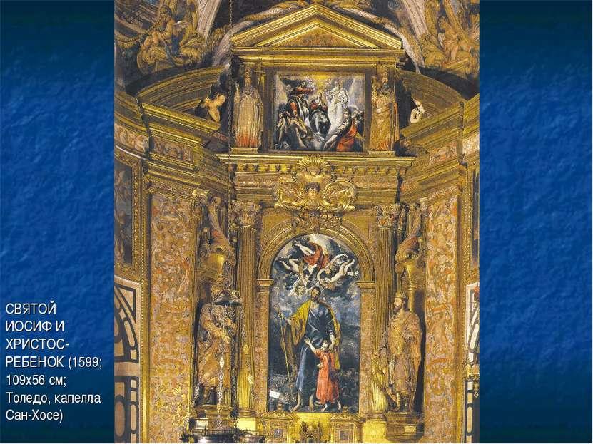 СВЯТОЙ ИОСИФ И ХРИСТОС-РЕБЕНОК (1599; 109х56 см; Толедо, капелла Сан-Хосе)