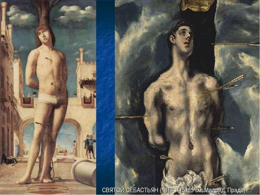 СВЯТОЙ СЕБАСТЬЯН (1614; 115х85 см; Мадрид, Прадо)