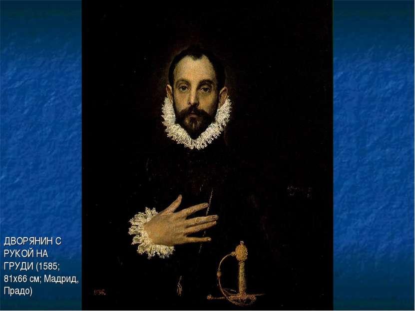 ДВОРЯНИН С РУКОЙ НА ГРУДИ (1585; 81х66 см; Мадрид, Прадо)