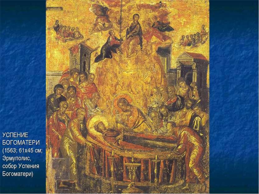 УСПЕНИЕ БОГОМАТЕРИ (1563; 61х45 см; Эрмуполис, собор Успения Богоматери)