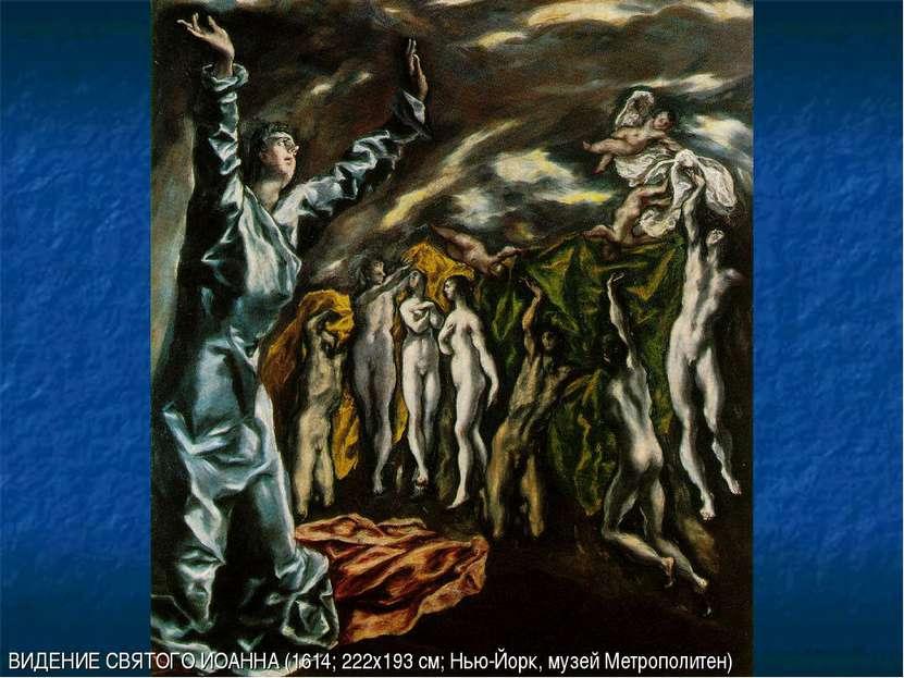 ВИДЕНИЕ СВЯТОГО ИОАННА (1614; 222х193 см; Нью-Йорк, музей Метрополитен)