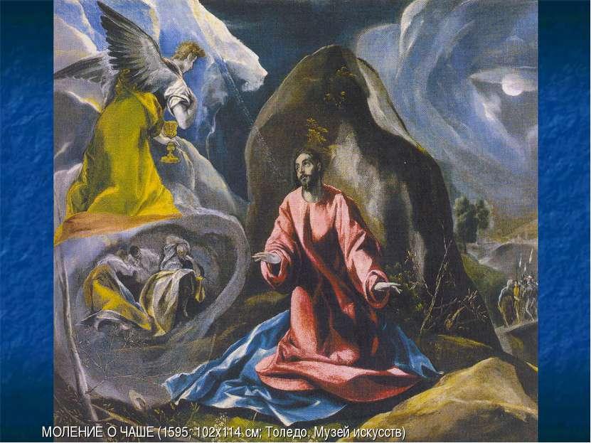 МОЛЕНИЕ О ЧАШЕ (1595; 102х114 см; Толедо, Музей искусств)