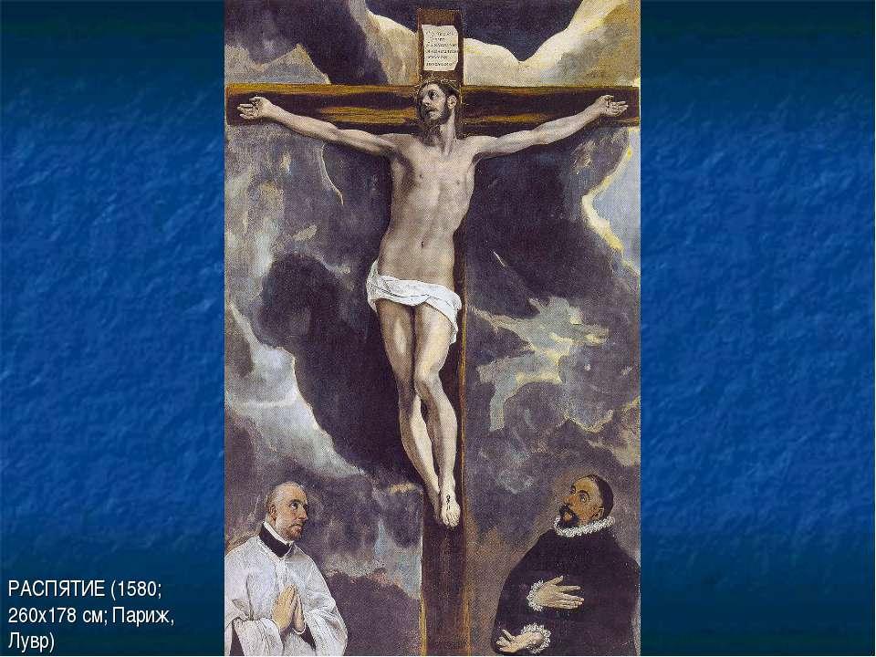 РАСПЯТИЕ (1580; 260х178 см; Париж, Лувр)