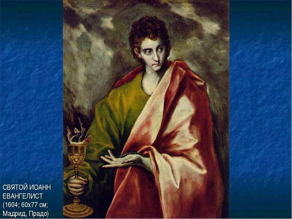 СВЯТОЙ ИОАНН ЕВАНГЕЛИСТ (1604; 60х77 см; Мадрид, Прадо)
