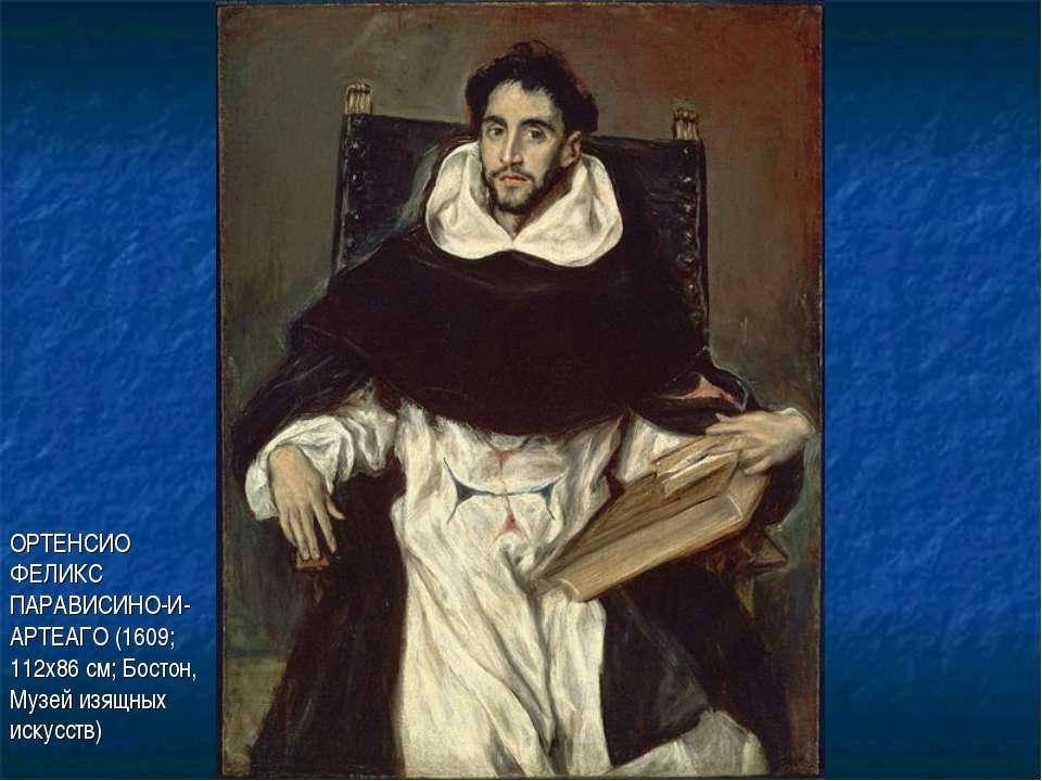 ОРТЕНСИО ФЕЛИКС ПАРАВИСИНО-И-АРТЕАГО (1609; 112х86 см; Бостон, Музей изящных ...