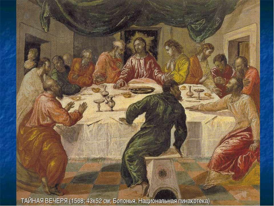ТАЙНАЯ ВЕЧЕРЯ (1568; 43х52 см; Болонья, Национальная пинакотека)