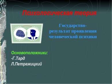 Психологическая теория Основоположники: -Г.Тард Л.Петражицкий