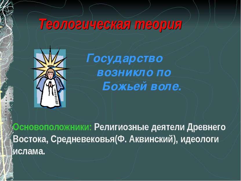 Теологическая теория Основоположники: Религиозные деятели Древнего Востока, С...