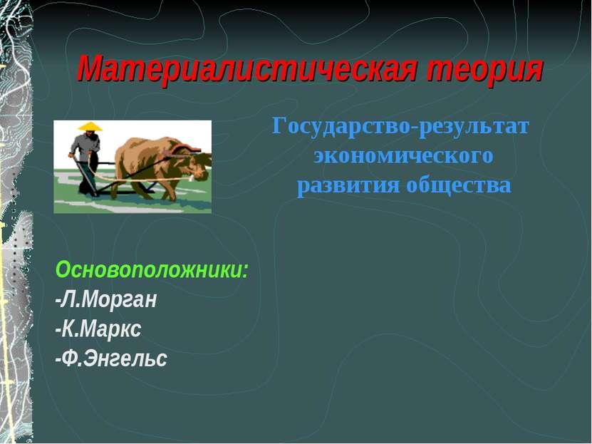 Материалистическая теория Основоположники: -Л.Морган -К.Маркс -Ф.Энгельс