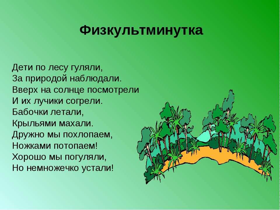 Физкультминутка Дети по лесу гуляли, За природой наблюдали. Вверх на солнце п...
