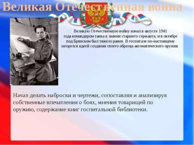 Великая Отечест венная война Великую Отечественную войнуначал в августе1941...