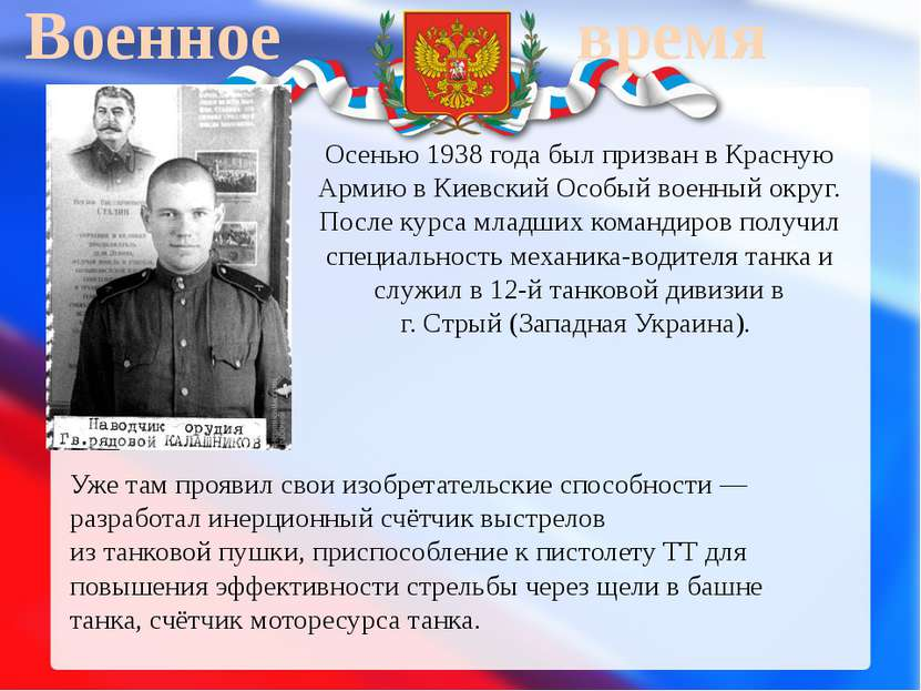 Военное время Осенью1938 годабыл призван вКрасную АрмиювКиевский Особый ...