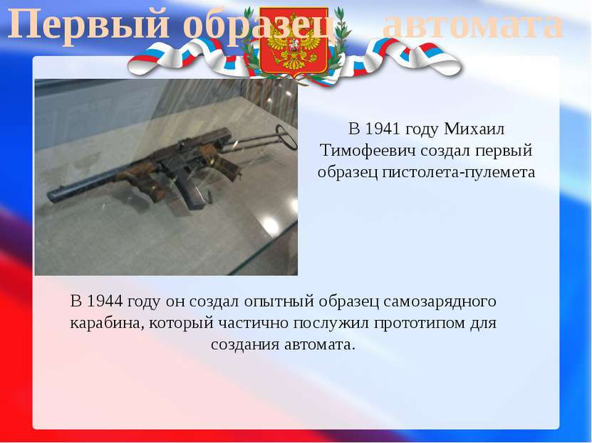 Первый образец автомата В 1941 году Михаил Тимофеевич создал первый образец п...