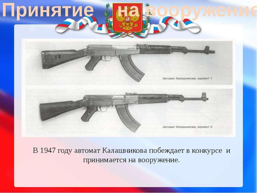 Принятие на вооружение В 1947 годуавтомат Калашниковапобеждает в конкурсе...