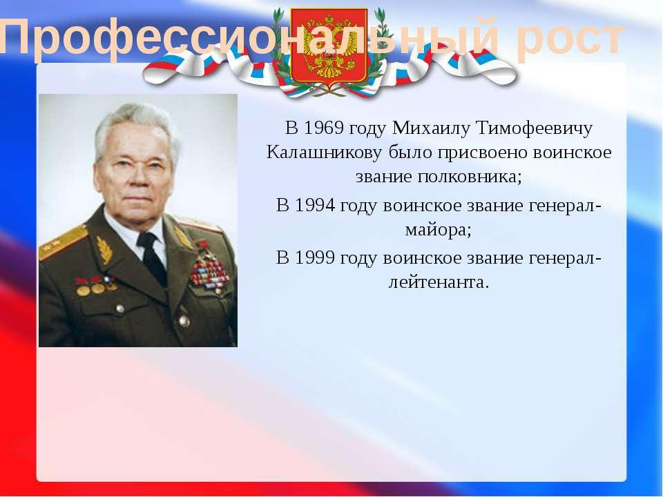 Профессиональный рост В1969 годуМихаилу Тимофеевичу Калашникову было присво...