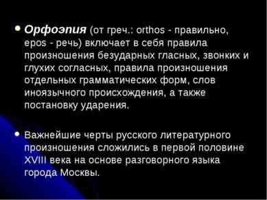 Орфоэпия (от греч.: orthos - правильно, epos - речь) включает в себя правила ...