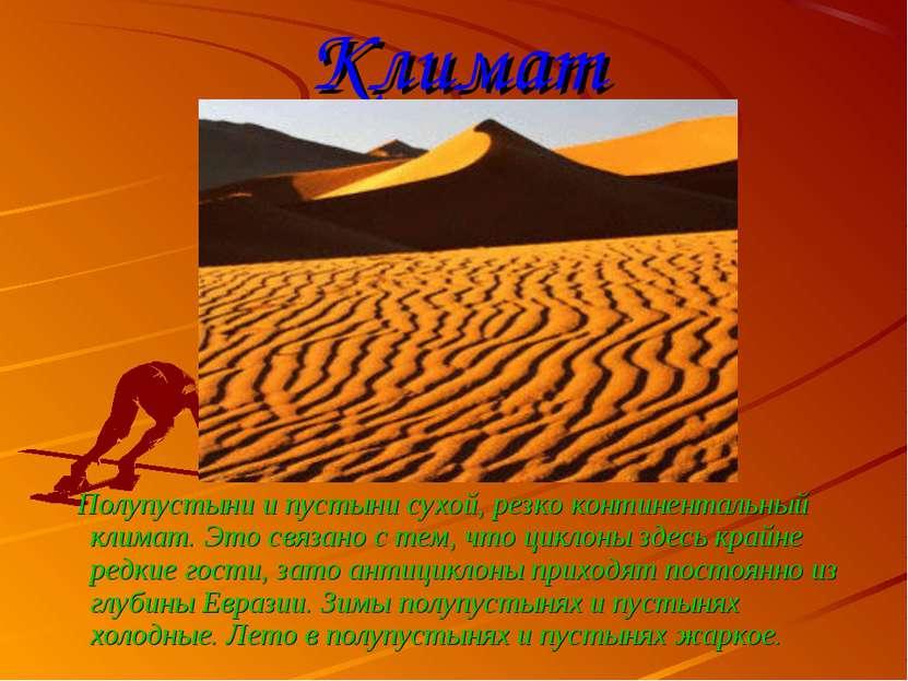 Климат Полупустыни и пустыни сухой, резко континентальный климат. Это связано...