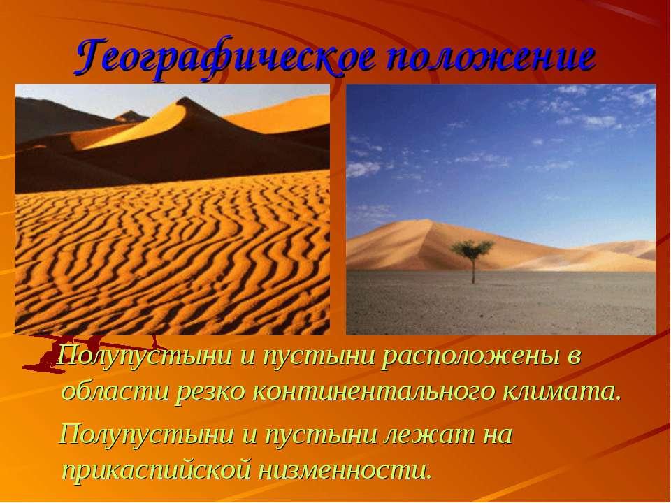 Географическое положение Полупустыни и пустыни расположены в области резко ко...