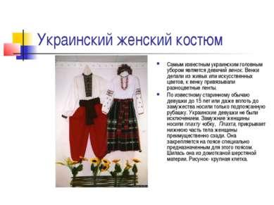 Украинский женский костюм Самым известным украинским головным убором является...