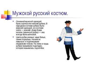 Мужской русский костюм. Основной мужской одеждой быласорочкаили нижняя руба...