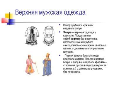 Верхняя мужская одежда Поверх рубашки мужчины надевализипун Зипун— верхняя ...