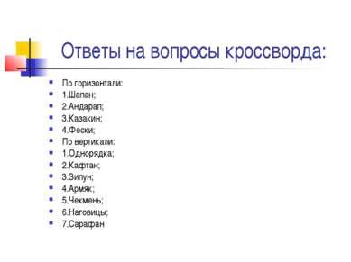 Ответы на вопросы кроссворда: По горизонтали: 1.Шапан; 2.Андарап; 3.Казакин; ...