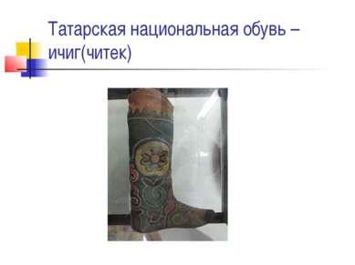 Татарская национальная обувь – ичиг(читек)