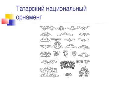 Татарский национальный орнамент