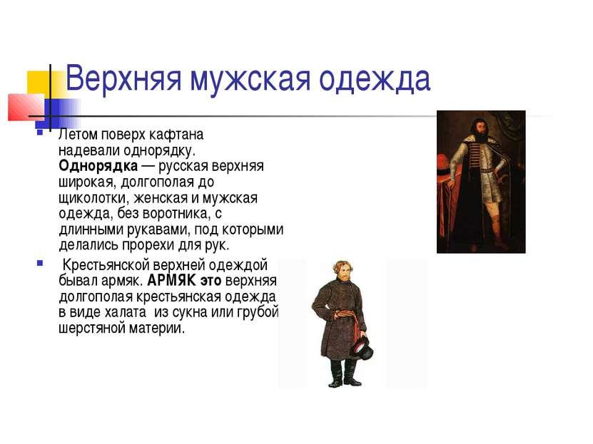 Верхняя мужская одежда Летом поверх кафтана надевалиоднорядку. Однорядка— р...