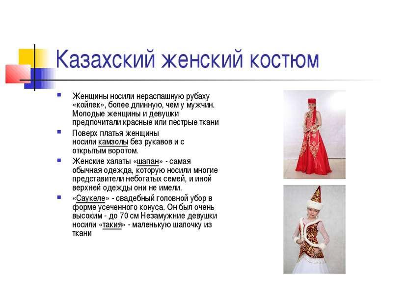 Казахский женский костюм Женщины носили нераспашную рубаху «койлек», более дл...