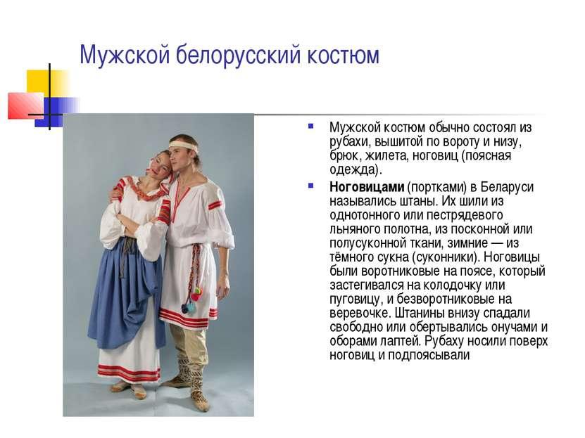 Мужской белорусский костюм Мужской костюм обычно состоял из рубахи, вышитой п...