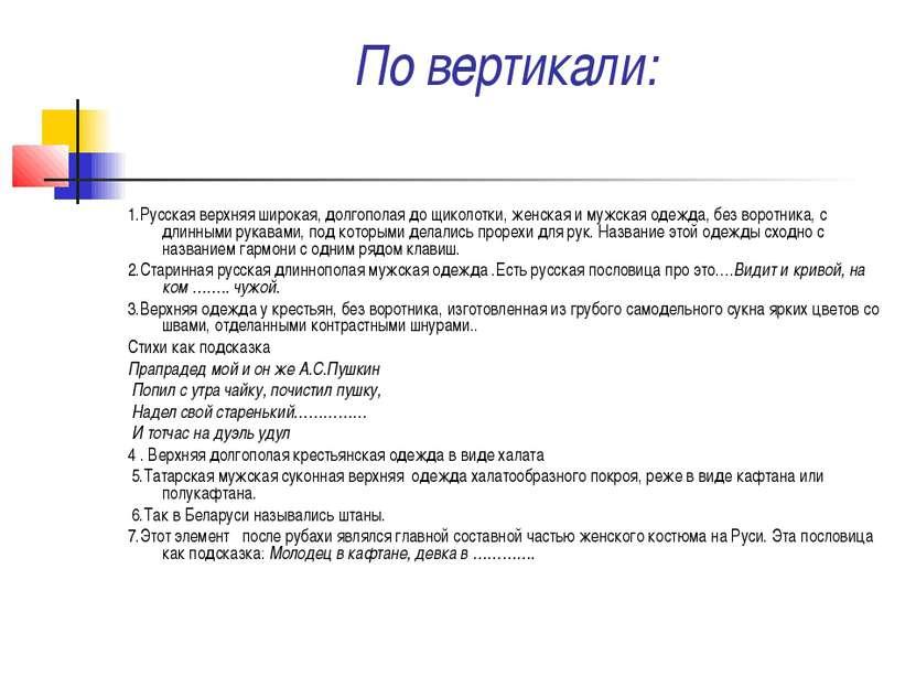 По вертикали: 1.Русская верхняя широкая, долгополая до щиколотки, женская и м...