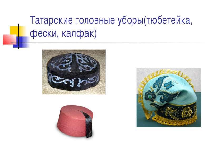 Татарские головные уборы(тюбетейка, фески, калфак)