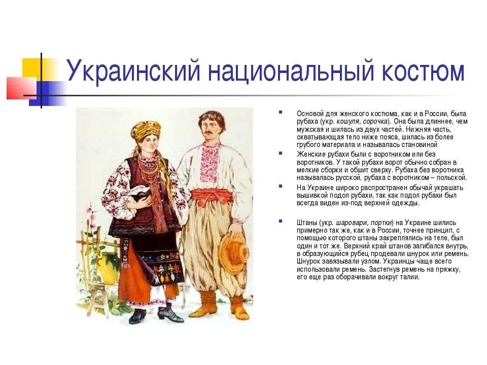 Украинский национальный костюм Основой для женского костюма, как и в России, ...