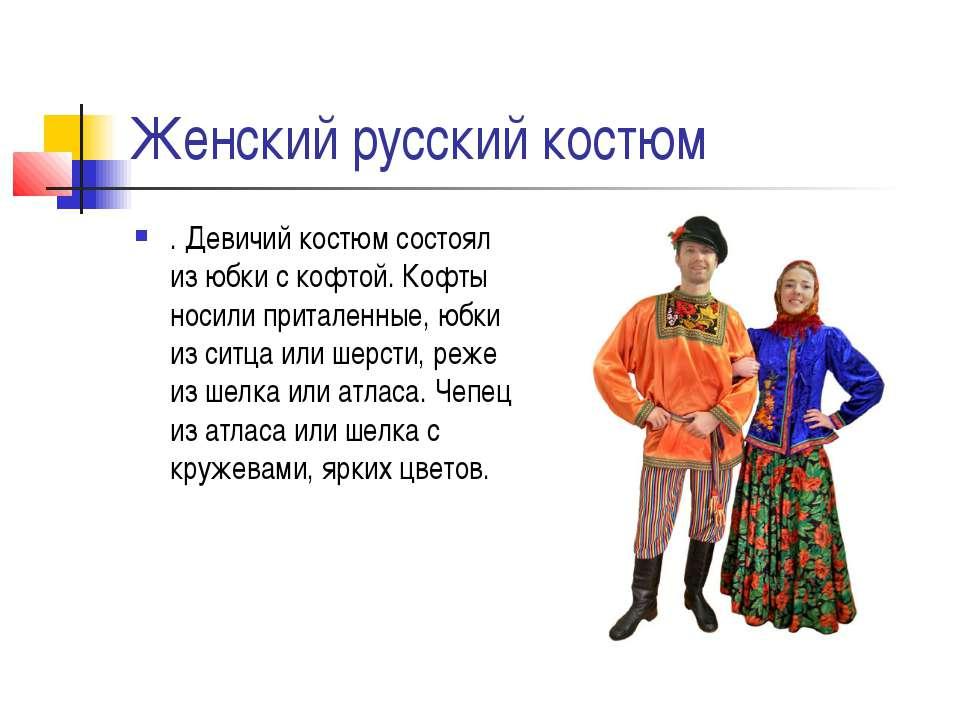 Женский русский костюм . Девичий костюм состоял из юбки с кофтой. Кофты носил...