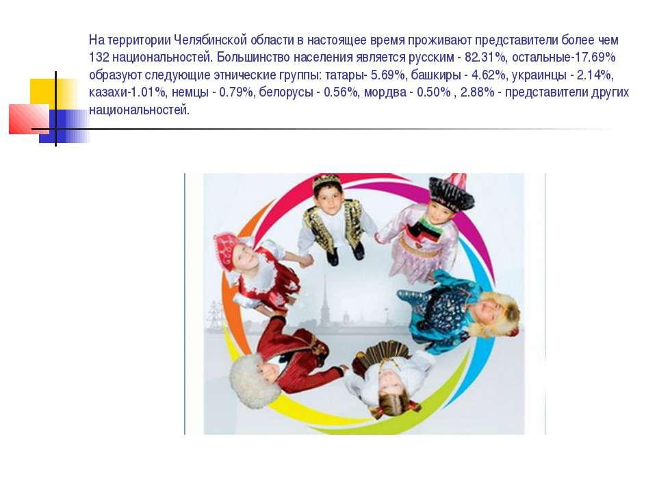 На территории Челябинской области в настоящее время проживают представители б...