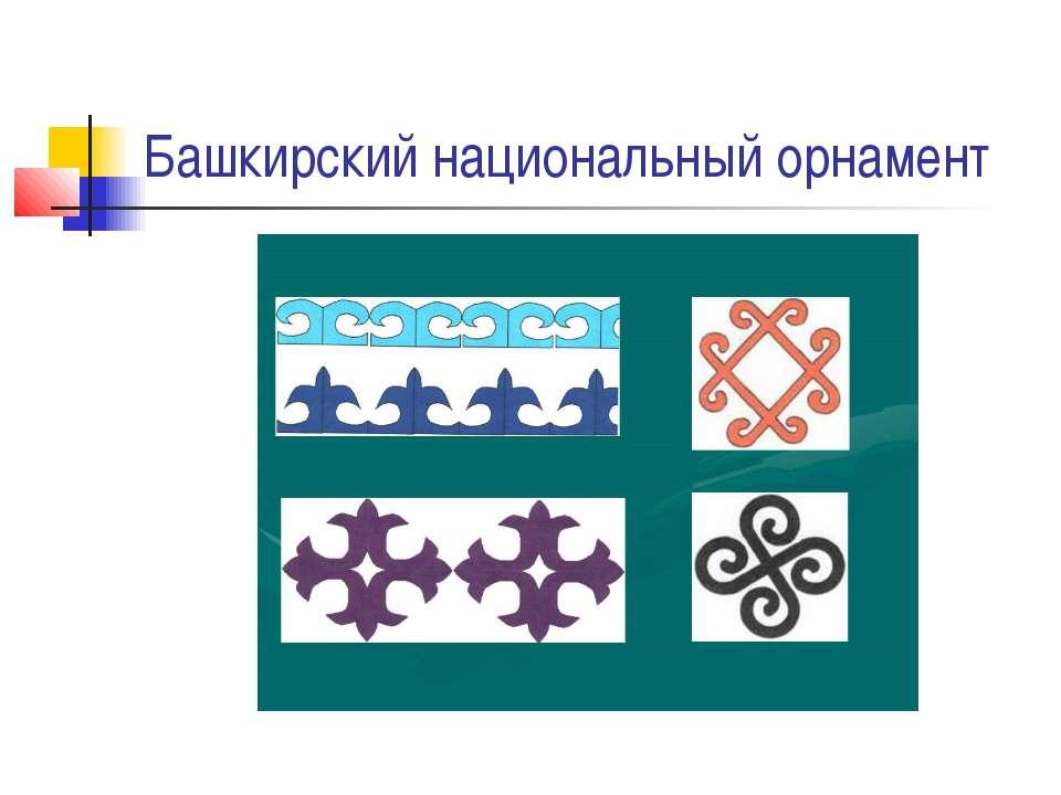 Башкирский национальный орнамент