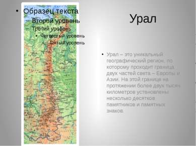 Урал Урал – это уникальный географический регион, по которому проходит границ...
