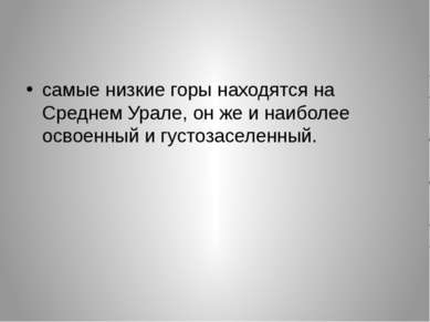 самые низкие горы находятся на Среднем Урале, он же и наиболее освоенный и гу...