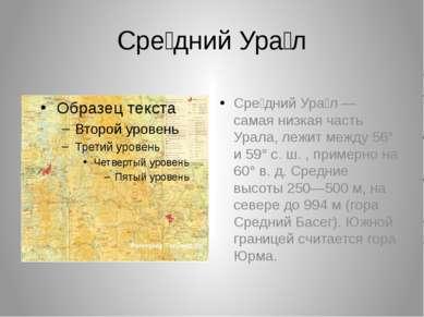 Сре дний Ура л Сре дний Ура л — самая низкая часть Урала, лежит между 56° и 5...