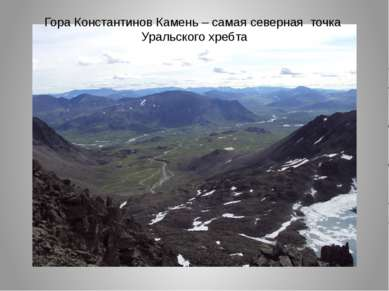Гора Константинов Камень – самая северная точка Уральского хребта